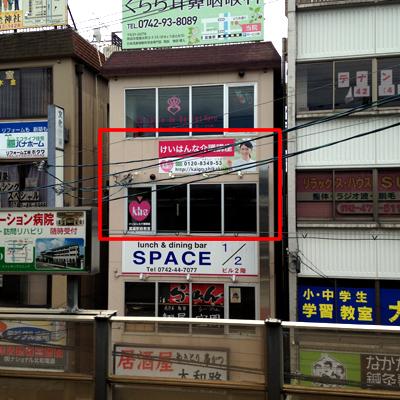 富雄駅前教室