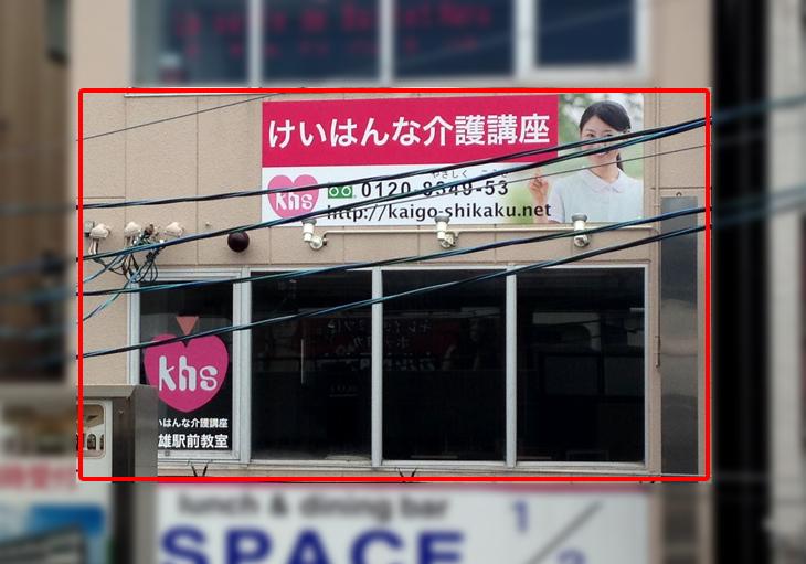 富雄駅前教室の看板です