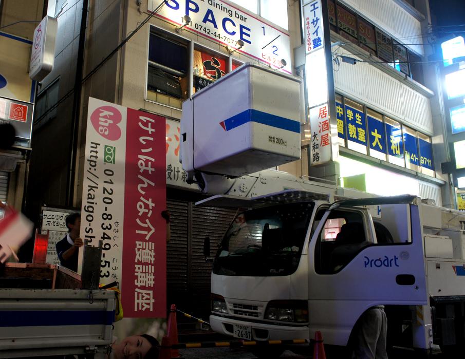 新しい富雄駅前教室に看板設置