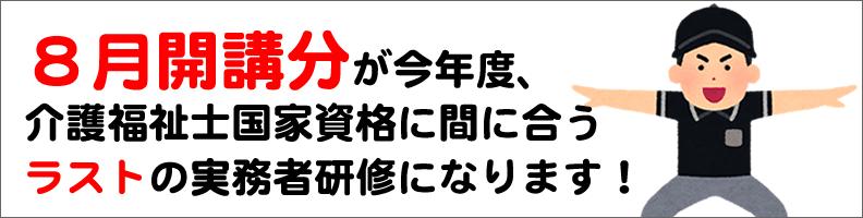 【実務者研修】けいはんな講座は割安?!