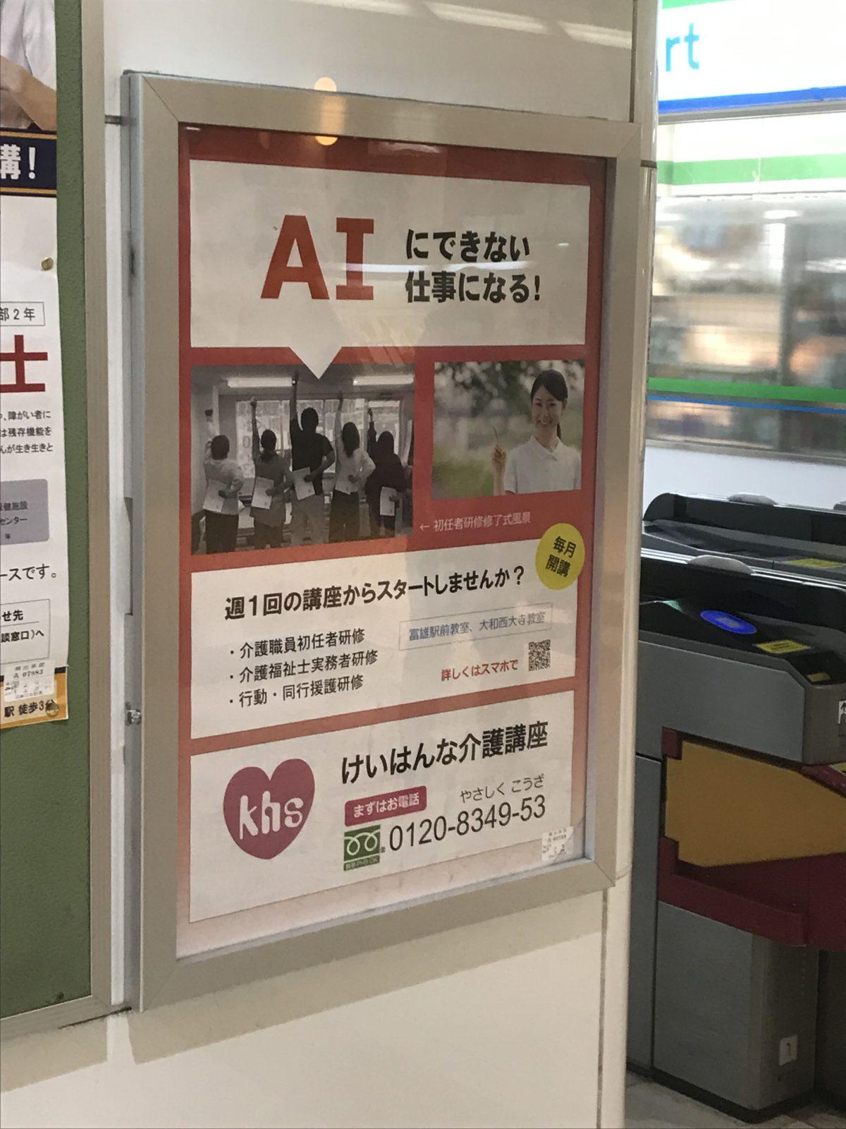 近鉄生駒駅にもポスター!