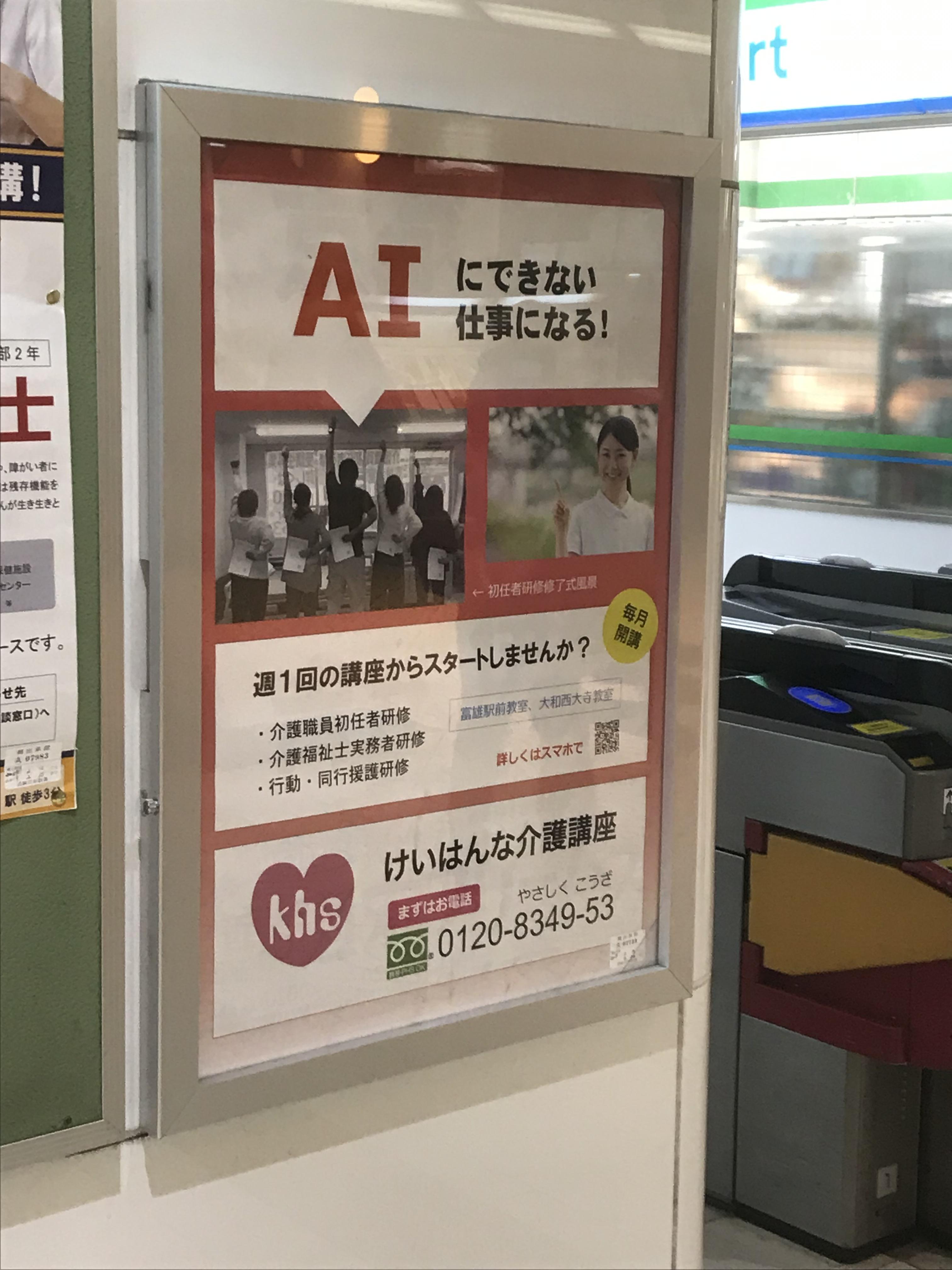 近鉄生駒駅ポスター