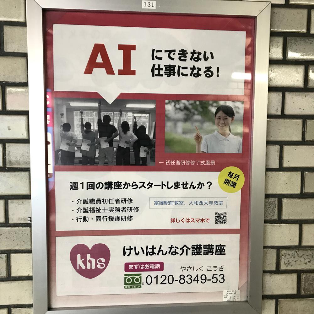 近鉄奈良駅にポスターを貼りました。