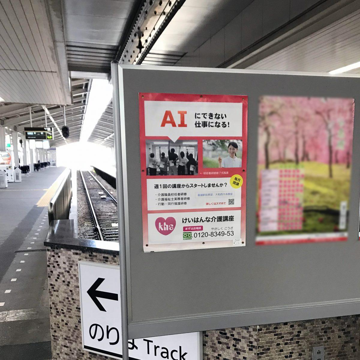 近鉄天理駅にポスター