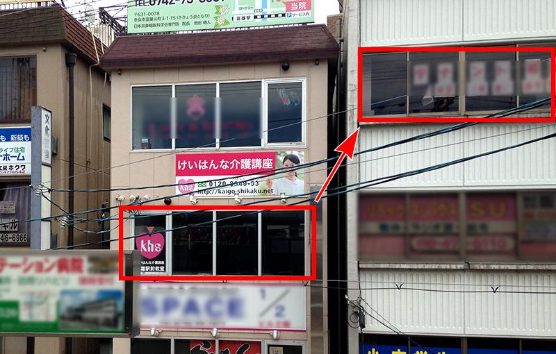 富雄駅前教室は8月から移転します。