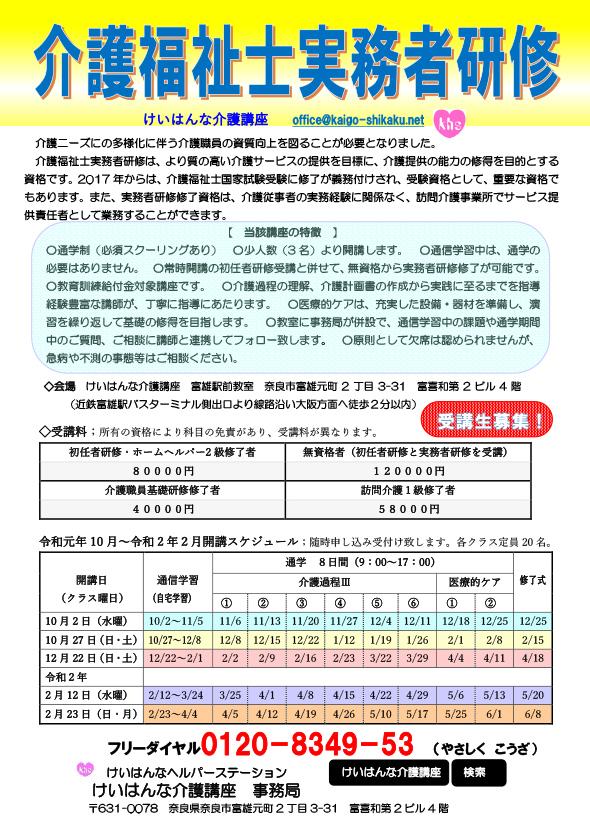 実務者研修2019-2020