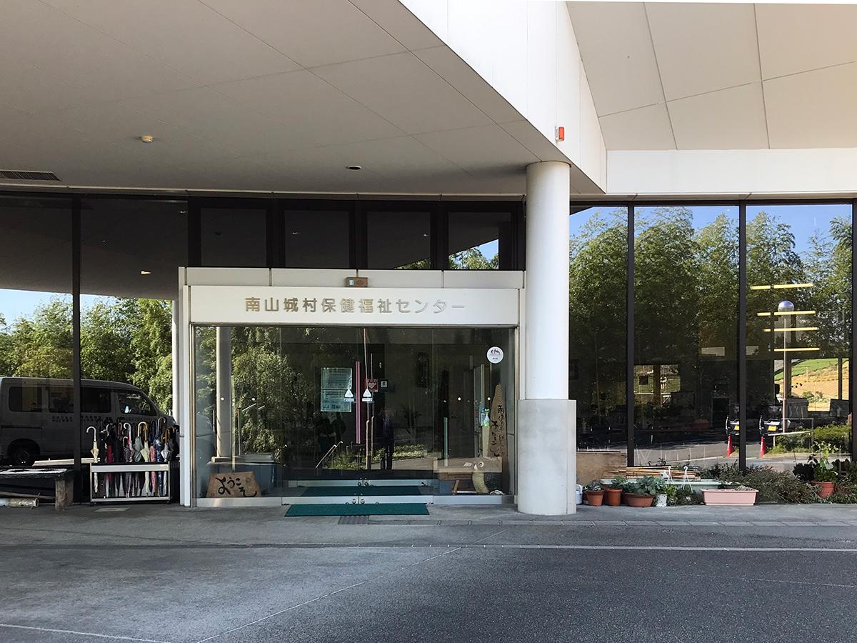 南山城村保健福祉センター