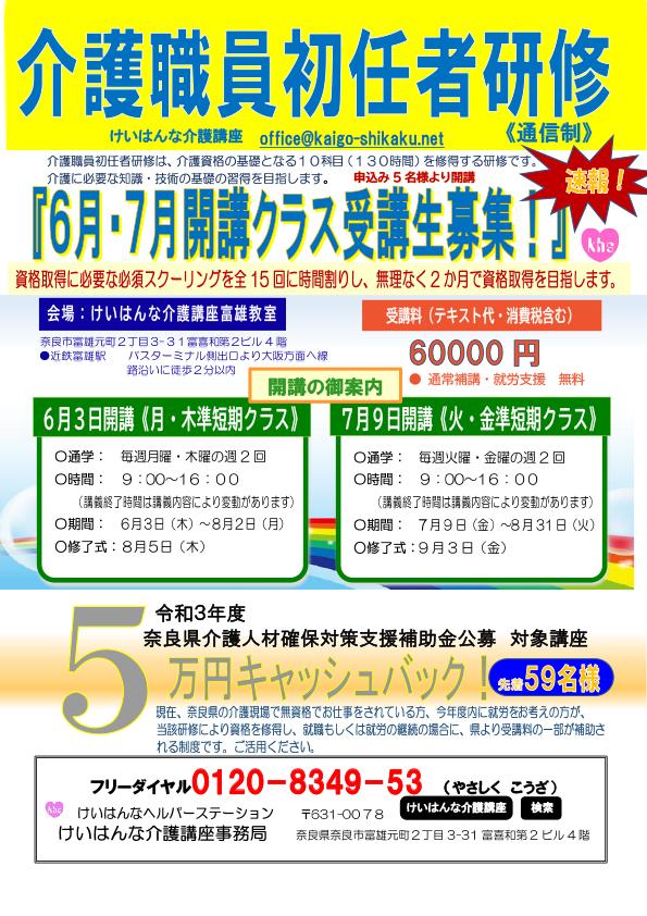 【速報】今年度も5万円キャッシュバック決定!