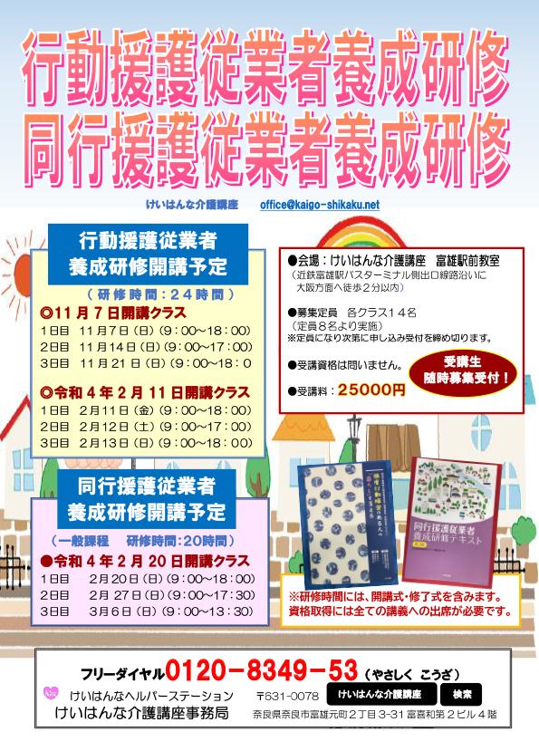 【行動援護/同行援護】ガイドヘルパー講座予定